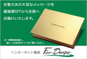 電報(祝電・弔電)ならFor-Denpo