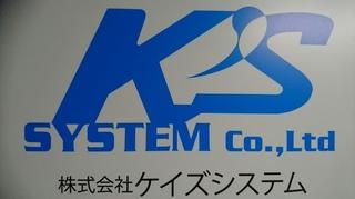 ケイズシステム.JPG