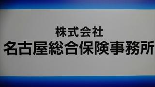 名古屋総合保険事務.JPG