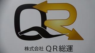 QR総運.JPG